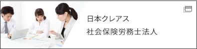 日本クレアス社会保険労務士法人
