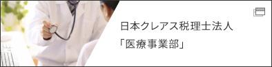 医院の経営を徹底サポート|日本クレアス税理士法人 医療事業部