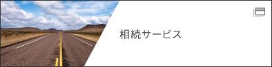 相続の相談なら【日本クレアス税理士法人】|最善の相続をオーダーメイドでフルサポートします