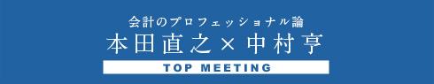 スペシャル対談「本田直之×中村亨」-会計のプロフェッショナル論