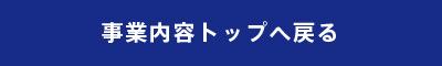 日本クレアス税理士法人の事業内容トップへ戻る