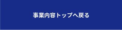 日本クレアス税理士法人の事業内容トップヘ戻る