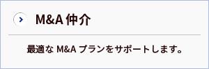 M&A仲介・アドバイザリー業務
