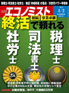 週刊エコノミスト(2019年4月)
