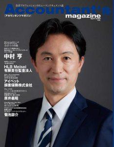 アカウンタンツマガジン「会計士の肖像」(2020年4月)