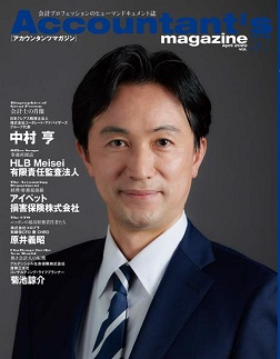 Accountant's magazine「会計士の肖像」 に掲載されました