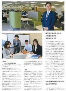 大原アシスト会報誌(2020年4月)