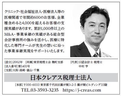 医業承継税理士20選 Vol.03